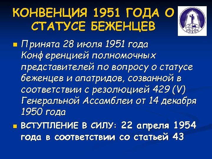 КОНВЕНЦИЯ 1951 ГОДА О СТАТУСЕ БЕЖЕНЦЕВ n n Принята 28 июля 1951 года Конференцией