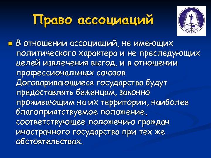 Право ассоциаций n В отношении ассоциаций, не имеющих политического характера и не преследующих целей