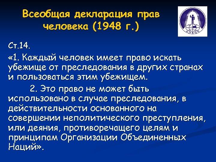 Всеобщая декларация прав человека (1948 г. ) Ст. 14. « 1. Каждый человек имеет