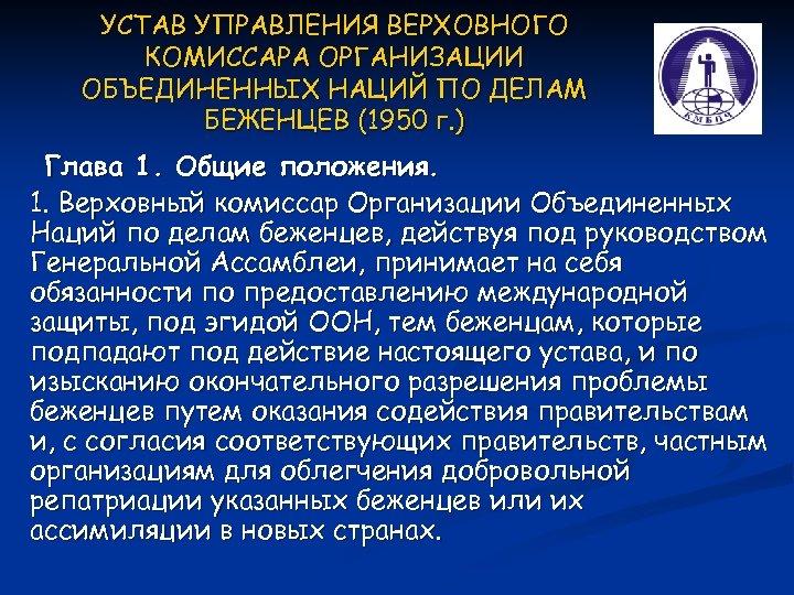 УСТАВ УПРАВЛЕНИЯ ВЕРХОВНОГО КОМИССАРА ОРГАНИЗАЦИИ ОБЪЕДИНЕННЫХ НАЦИЙ ПО ДЕЛАМ БЕЖЕНЦЕВ (1950 г. ) Глава