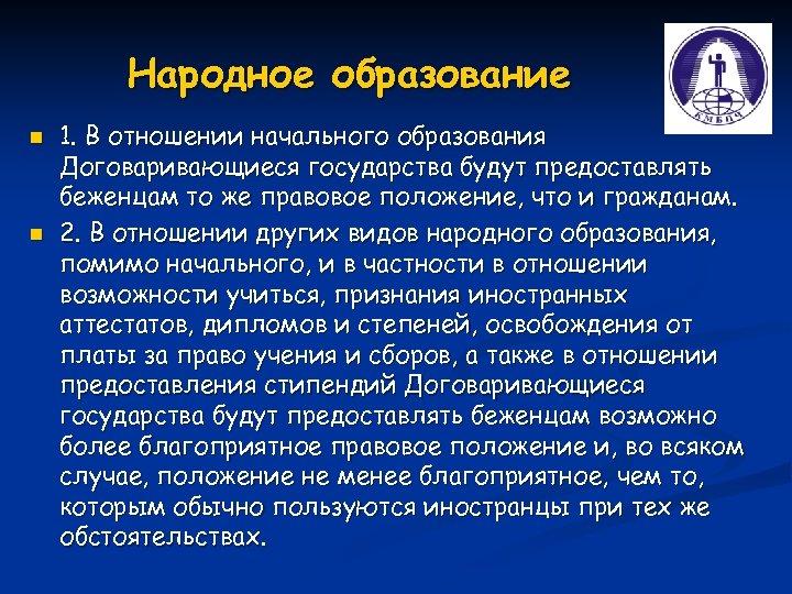 Народное образование n n 1. В отношении начального образования Договаривающиеся государства будут предоставлять беженцам