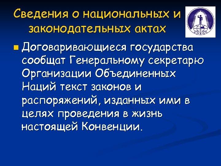 Сведения о национальных и законодательных актах n Договаривающиеся государства сообщат Генеральному секретарю Организации Объединенных