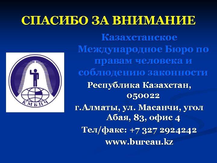 СПАСИБО ЗА ВНИМАНИЕ Казахстанское Международное Бюро по правам человека и соблюдению законности Республика Казахстан,