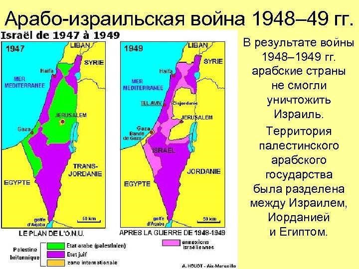 Арабо-израильская война 1948– 49 гг. В результате войны 1948– 1949 гг. арабские страны не