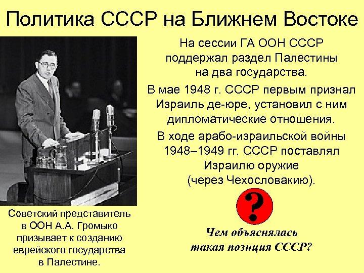 Политика СССР на Ближнем Востоке На сессии ГА ООН СССР поддержал раздел Палестины на