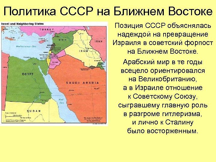 Политика СССР на Ближнем Востоке Позиция СССР объяснялась надеждой на превращение Израиля в советский
