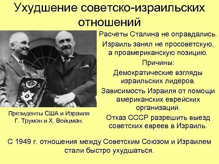 Ухудшение советско-израильских отношений Президенты США и Израиля Г. Трумэн и Х. Вейцман. Расчеты Сталина