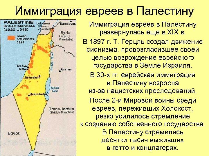 Иммиграция евреев в Палестину развернулась еще в XIX в. В 1897 г. Т. Герцль