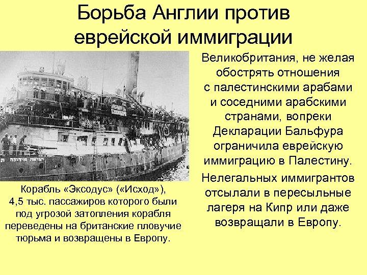 Борьба Англии против еврейской иммиграции Корабль «Эксодус» ( «Исход» ), 4, 5 тыс. пассажиров