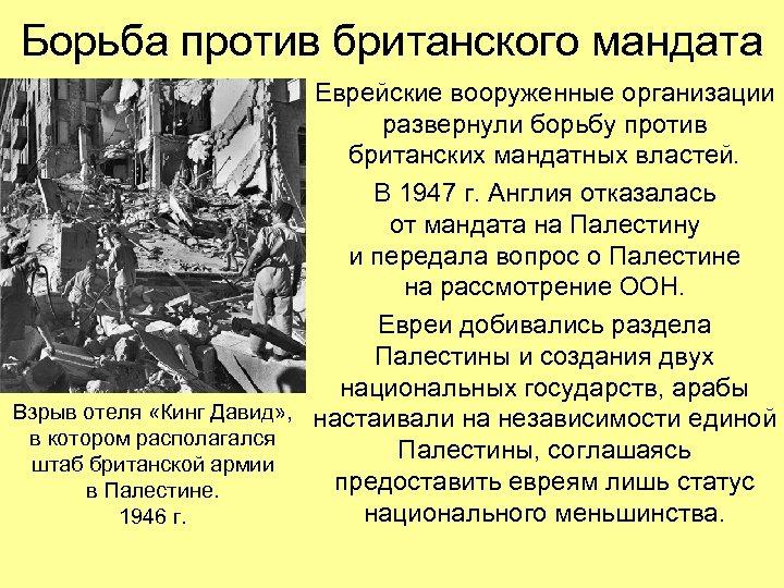 Борьба против британского мандата Еврейские вооруженные организации развернули борьбу против британских мандатных властей. В