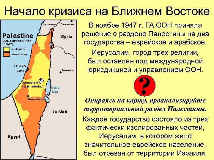 Начало кризиса на Ближнем Востоке В ноябре 1947 г. ГА ООН приняла решение о