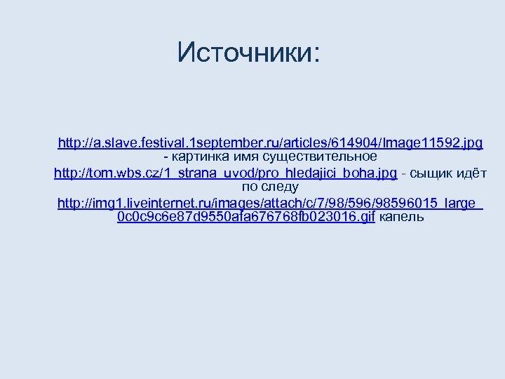 Источники: http: //a. slave. festival. 1 september. ru/articles/614904/Image 11592. jpg - картинка имя существительное
