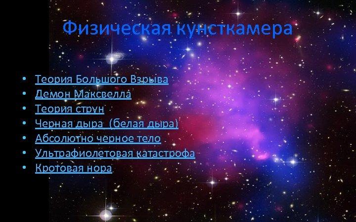 Физическая кунсткамера • • Теория Большого Взрыва Демон Максвелла Теория струн Черная дыра (белая