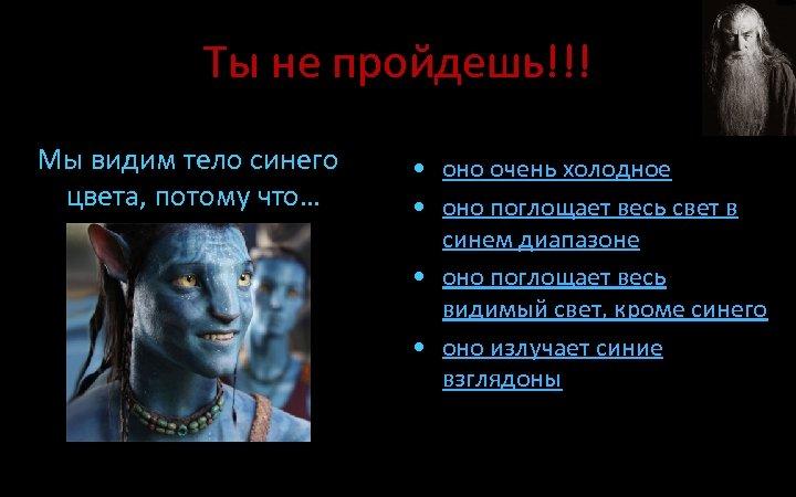 Ты не пройдешь!!! Мы видим тело синего цвета, потому что… • оно очень холодное