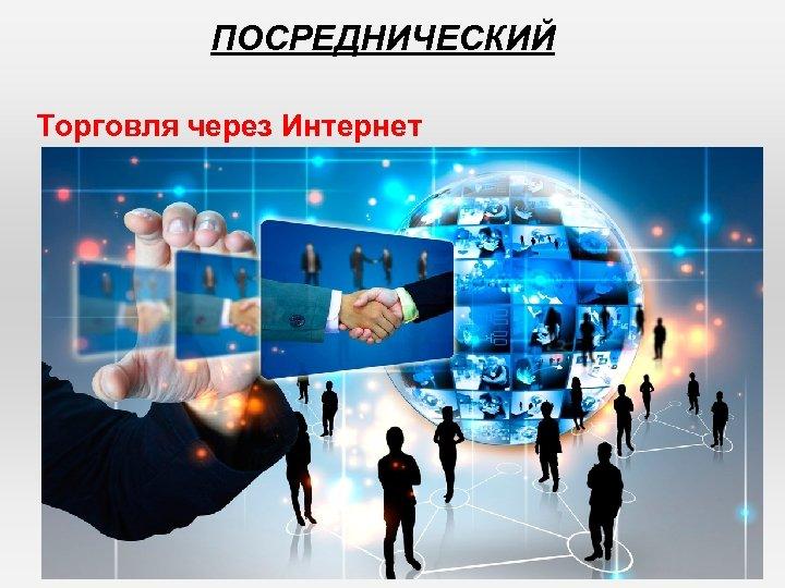 ПОСРЕДНИЧЕСКИЙ Торговля через Интернет