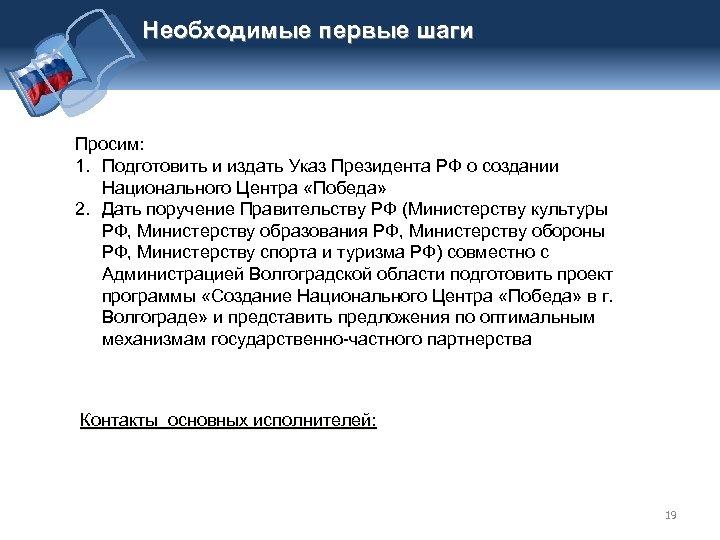Необходимые первые шаги Просим: 1. Подготовить и издать Указ Президента РФ о создании Национального
