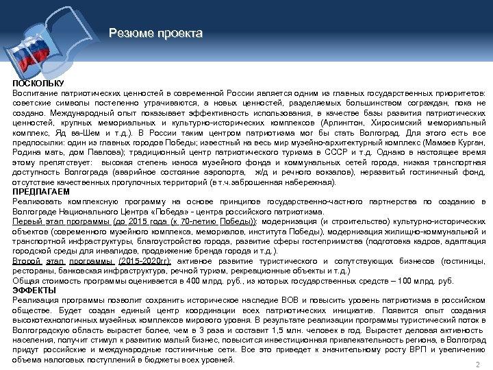 Резюме проекта ПОСКОЛЬКУ Воспитание патриотических ценностей в современной России является одним из главных государственных