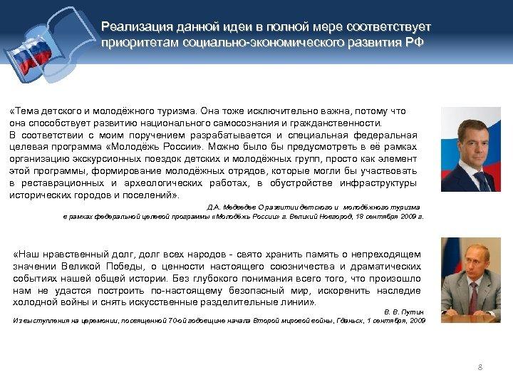 Реализация данной идеи в полной мере соответствует приоритетам социально-экономического развития РФ «Тема детского и