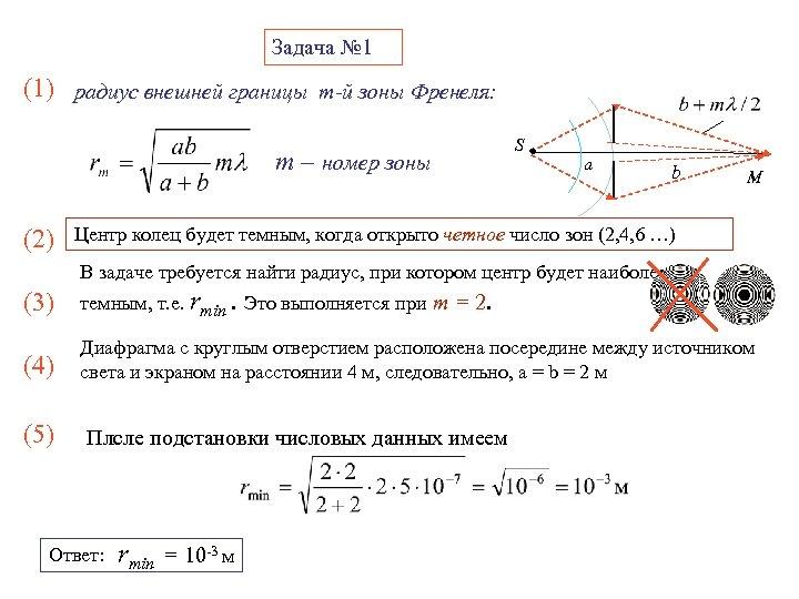 Задача № 1 (1) радиус внешней границы m-й зоны Френеля: m – номер зоны