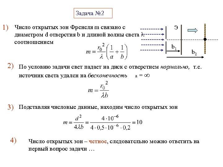 Задача № 2 1) Число открытых зон Френеля m связано с диаметром d отверстия