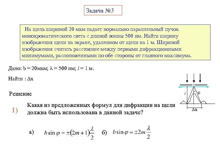 Задача № 3 На щель шириной 20 мкм падает нормально параллельный пучок монохроматического света