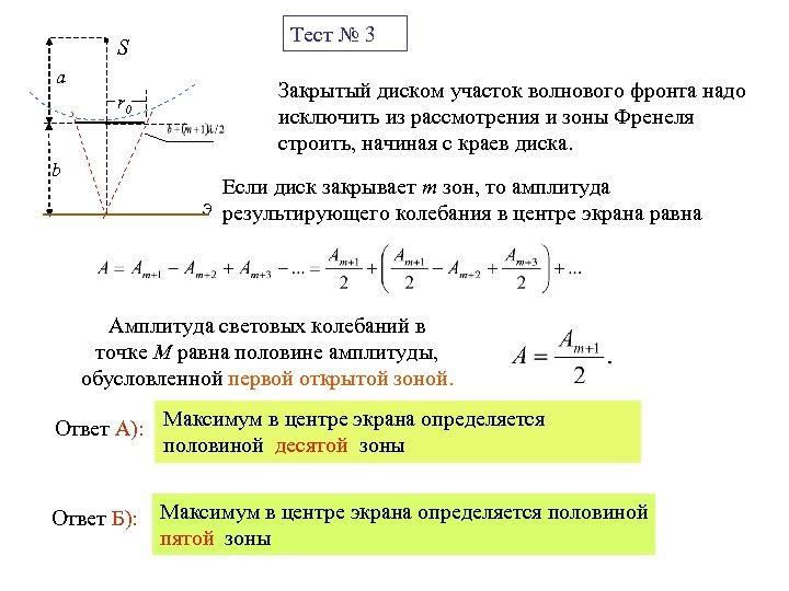 Тест № 3 S a Закрытый диском участок волнового фронта надо исключить из рассмотрения