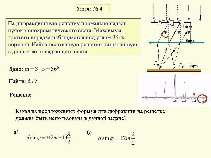Задача № 4 На дифракционную решетку нормально падает пучок монохроматического света. Максимум третьего порядка
