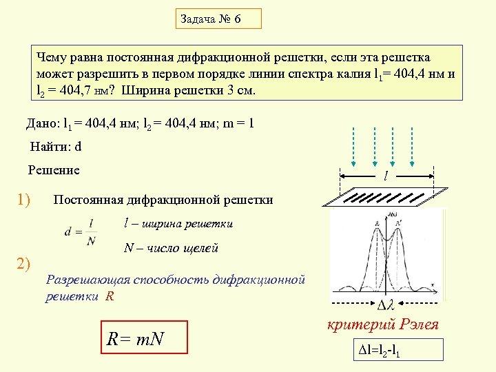 Задача № 6 Чему равна постоянная дифракционной решетки, если эта решетка может разрешить в