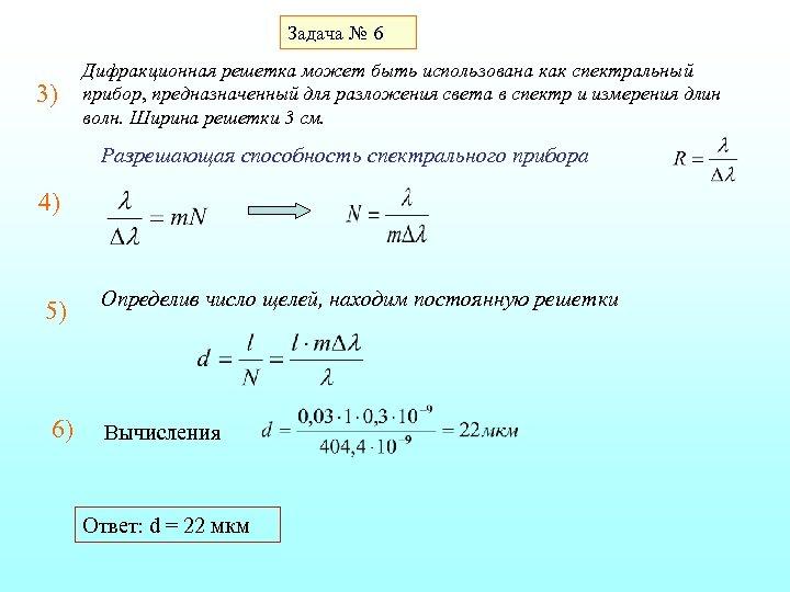 Задача № 6 Дифракционная решетка может быть использована как спектральный 3) прибор, предназначенный для