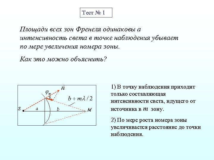 Тест № 1 Площади всех зон Френеля одинаковы а интенсивность света в точке наблюдения