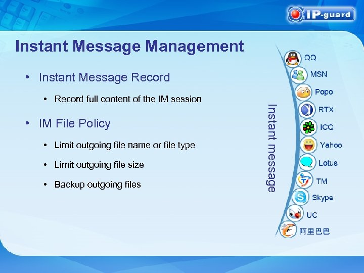 Instant Message Management • Instant Message Record • IM File Policy • Limit outgoing