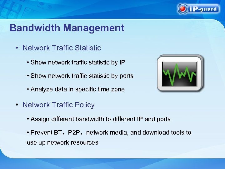 Bandwidth Management • Network Traffic Statistic • Show network traffic statistic by IP •