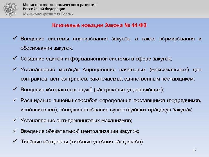 Ключевые новации Закона № 44 -ФЗ ü Введение системы планирования закупок, а также нормирования
