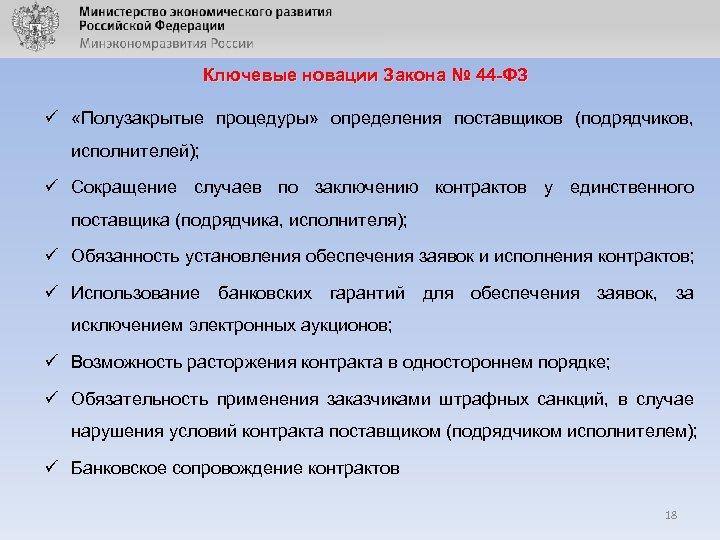 Ключевые новации Закона № 44 -ФЗ ü «Полузакрытые процедуры» определения поставщиков (подрядчиков, исполнителей); ü