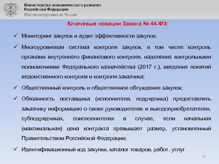 Ключевые новации Закона № 44 -ФЗ: ü Мониторинг закупок и аудит эффективности закупок; ü