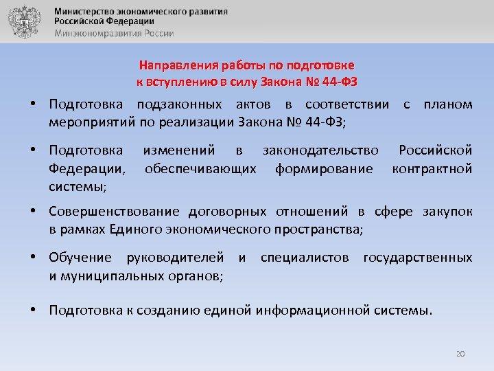 Направления работы по подготовке к вступлению в силу Закона № 44 -ФЗ • Подготовка