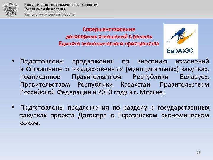 Совершенствование договорных отношений в рамках Единого экономического пространства Евр. Аз. ЭС • Подготовлены предложения