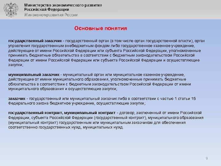 Основные понятия государственный заказчик - государственный орган (в том числе орган государственной власти), орган