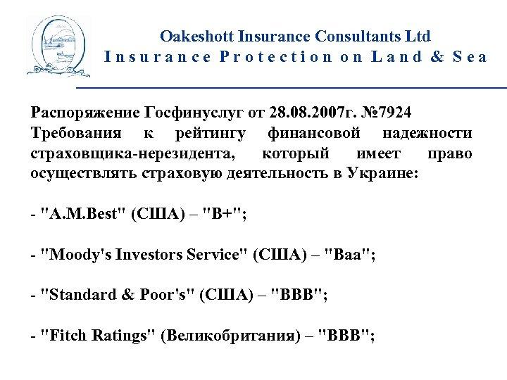 Oakeshott Insurance Consultants Ltd I n s u r a n c e P