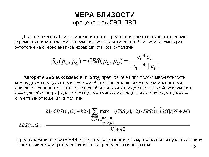 МЕРА БЛИЗОСТИ прецедентов CBS, SBS Для оценки меры близости дескрипторов, представляющих собой качественную переменную