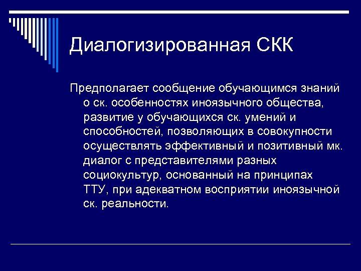 Диалогизированная СКК Предполагает сообщение обучающимся знаний о ск. особенностях иноязычного общества, развитие у обучающихся