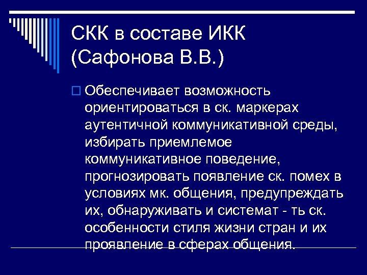 СКК в составе ИКК (Сафонова В. В. ) o Обеспечивает возможность ориентироваться в ск.