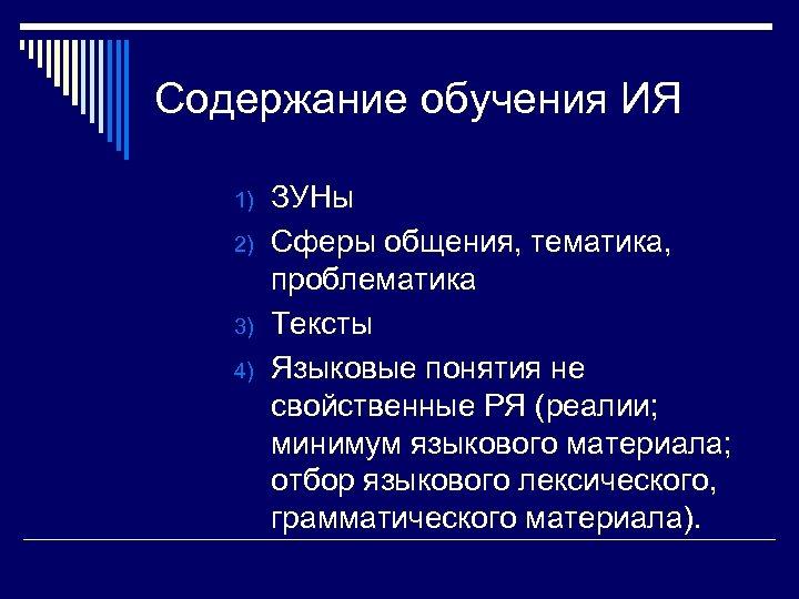 Содержание обучения ИЯ 1) 2) 3) 4) ЗУНы Сферы общения, тематика, проблематика Тексты Языковые