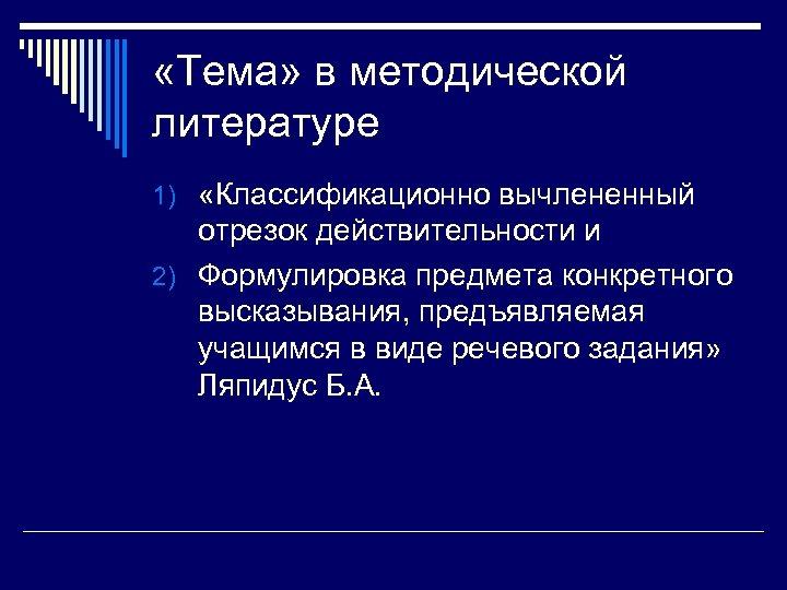 «Тема» в методической литературе 1) «Классификационно вычлененный отрезок действительности и 2) Формулировка предмета