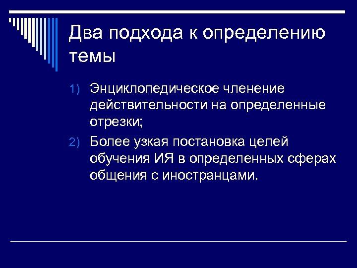 Два подхода к определению темы 1) Энциклопедическое членение действительности на определенные отрезки; 2) Более