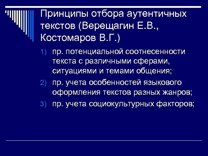 Принципы отбора аутентичных текстов (Верещагин Е. В. , Костомаров В. Г. ) 1) пр.