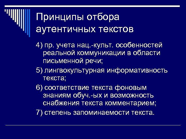Принципы отбора аутентичных текстов 4) пр. учета нац. -культ. особенностей реальной коммуникации в области