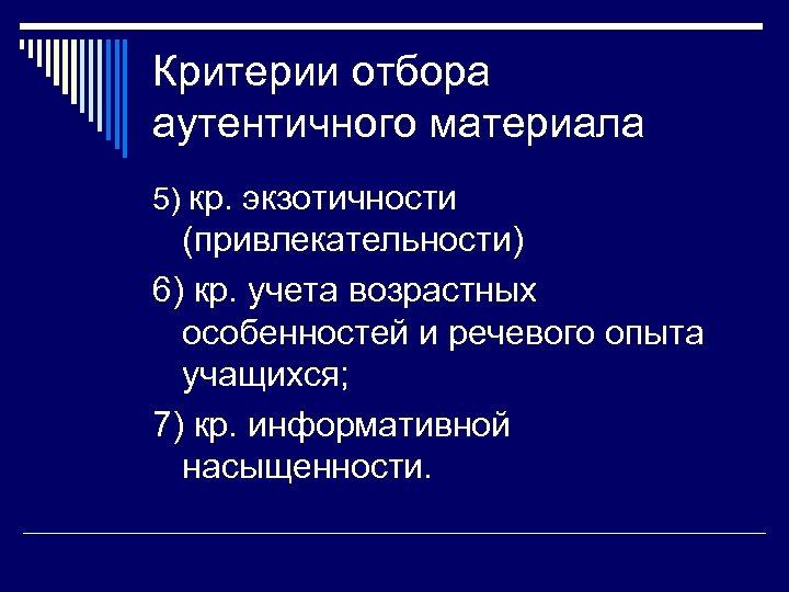 Критерии отбора аутентичного материала 5) кр. экзотичности (привлекательности) 6) кр. учета возрастных особенностей и