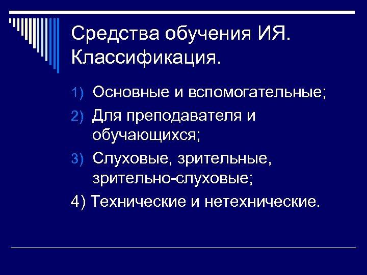 Средства обучения ИЯ. Классификация. 1) Основные и вспомогательные; 2) Для преподавателя и обучающихся; 3)