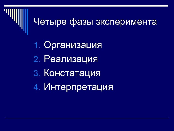 Четыре фазы эксперимента 1. Организация 2. Реализация 3. Констатация 4. Интерпретация